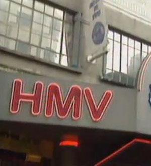 Retailer HMV falls into administration